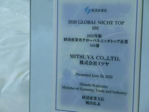 選 トップ 企業 グローバル ニッチ 100